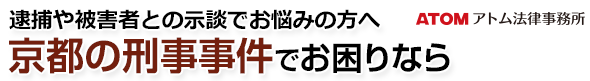 京都の刑事事件に強い弁護士に無料相談|逮捕,示談,弁護士費用