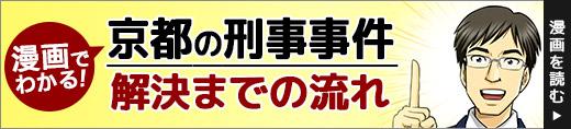 漫画でわかる!京都の刑事事件解決までの流れ